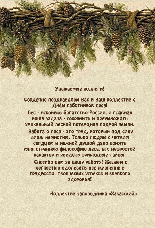 Поздравление министру лесного хозяйства