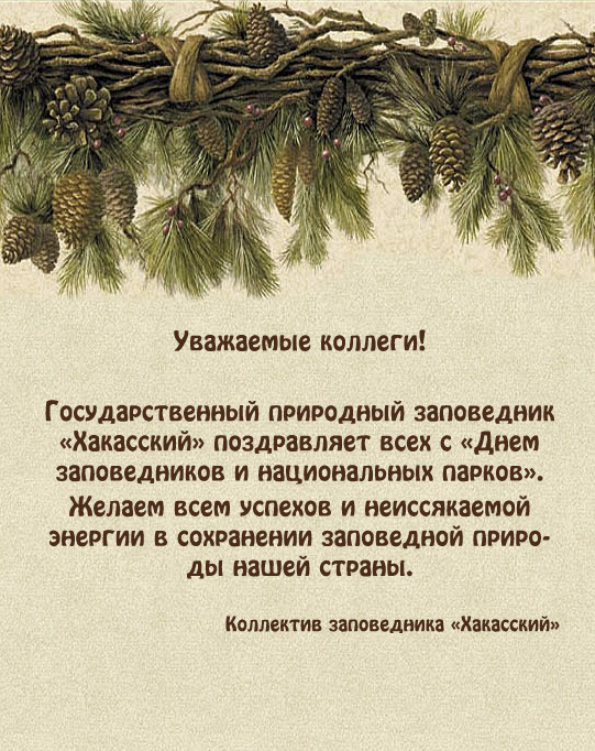 Открытки, открытка поздравительная с юбилеем заповедника