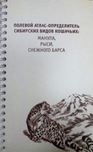 Полевой Атлас-определитель сибирских видов кошачьих