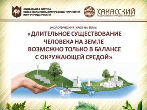 """ЭКОУРОК Заповедника """"Хакасский"""""""