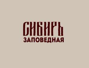 """Фотоальбом """"Cибирь заповедная"""""""