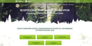 Всероссийский конкурс реализованных проектов «Заповедные острова России - 2019»