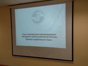 Международный семинар «Опыт применения интерпретации наследия в разных регионах России. Пример зарубежных стран»
