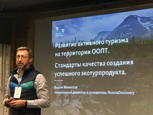 Вадим Мамонтов - основатель Russia Discovery