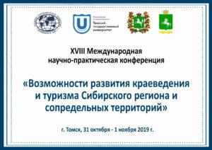 Конференция в Томске