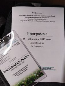 семинар в Питере1