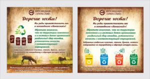Раздельный сбор мусора (обращение)
