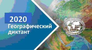 Географический диктант - 2020