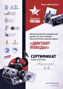 Сертификат Диктант победы 2021