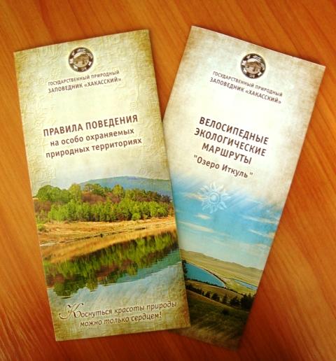 сочинение на хакасском языке о природе хакасии