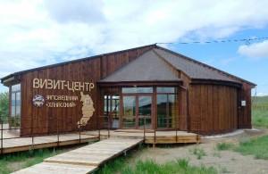 """Визит-центр на участке """"Озеро Иткуль"""""""