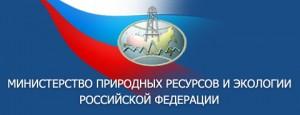 Минприроды России эмблема