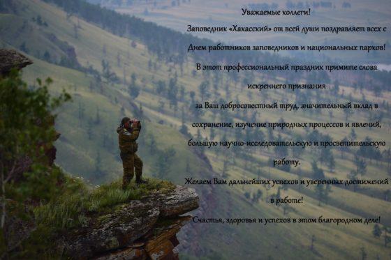 День работников заповедников и национальных парков