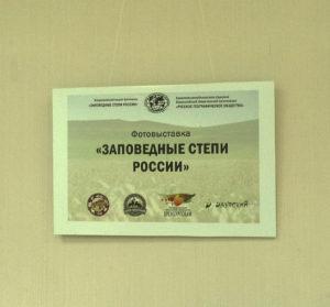 Заповедные степи России