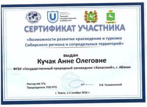 Сертификат участника Международной конференции