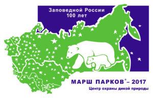 "Логотип акции ""Марш парков - 2017"""