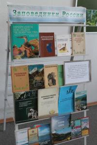 Выставка библиотечного фонда