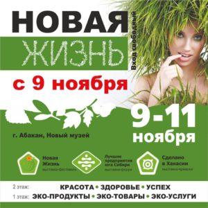 """Фестиваль """"Новая Жизнь"""""""