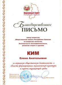 Благодарственное письмо от Верховного совета Елены Ким