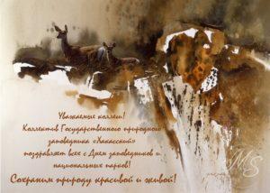Поздравительная открытка с Днем заповедников и национальных парков