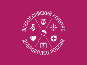 """Логотип конкурса """"Доброволец России"""""""